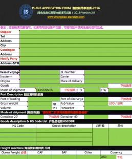 塞拉利昂ENS/ACD电子货物跟踪单 申请表样本